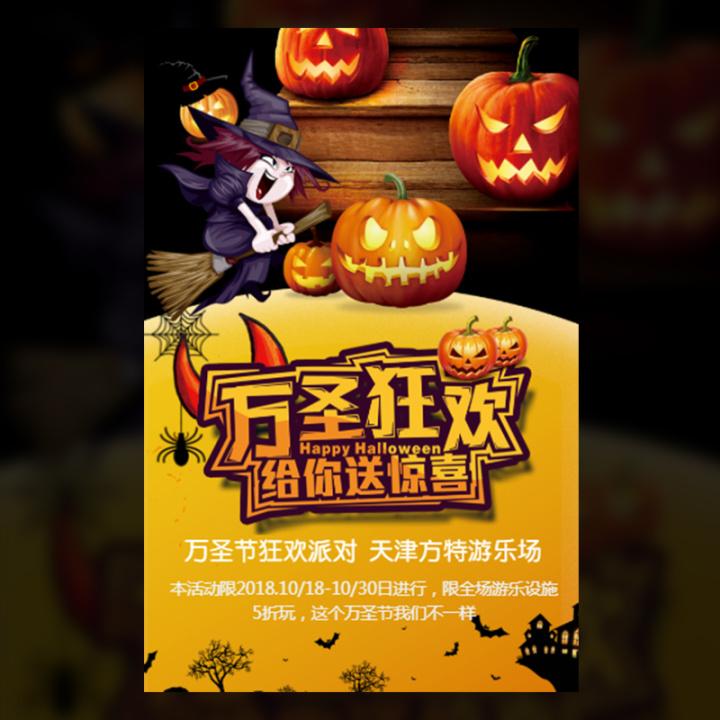 天津方特万圣节主题乐园狂欢夜