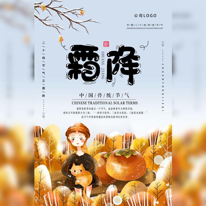 中国传统节气之霜降