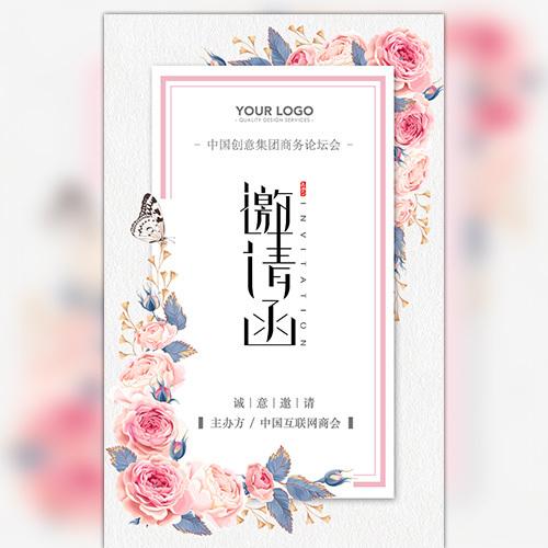 清新文艺淡雅大气中式时尚简约会议邀请函