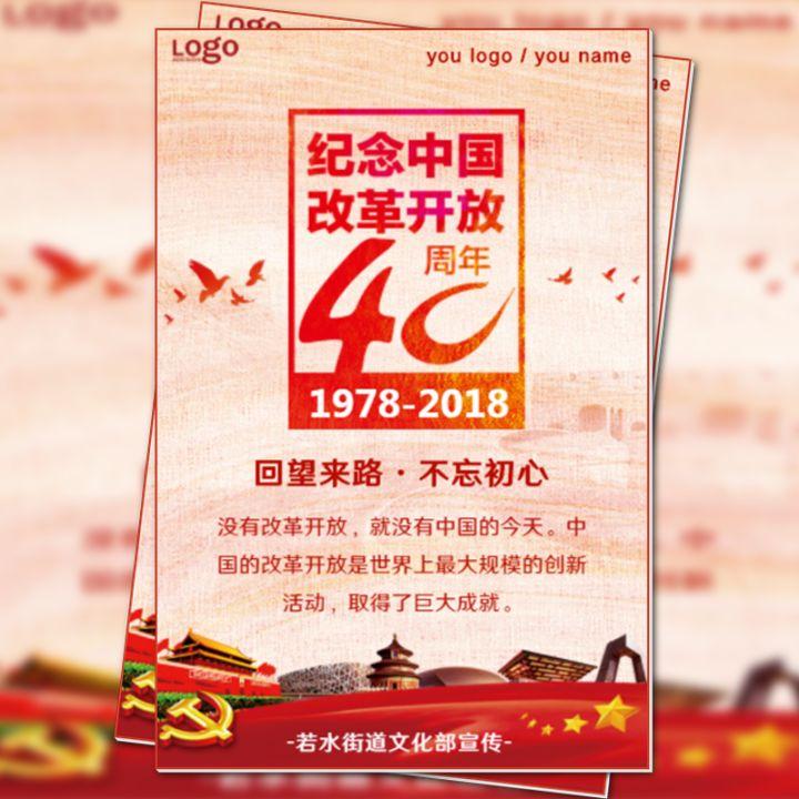 改革开放40年伟大历程党建团建活动宣传