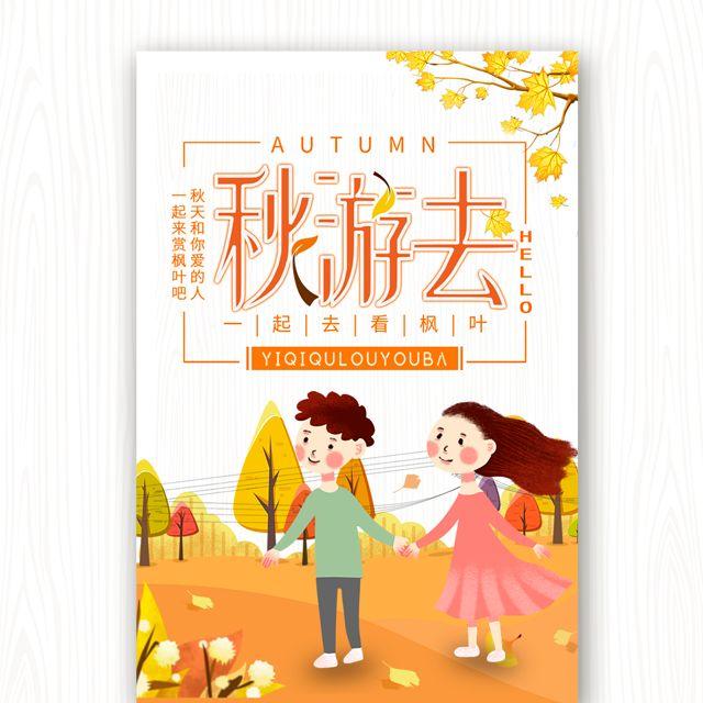 秋游记亲子秋游旅行学校秋游秋天旅行