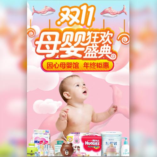 摇一摇双十一母婴促销活动