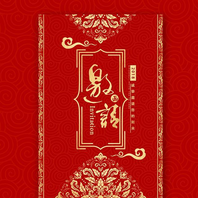高端中国红企业会议年会答谢会年终盛典邀请函