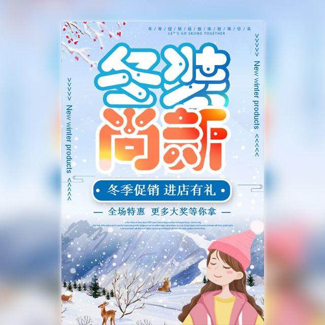 双11女冬装上新促销宣传小清新风