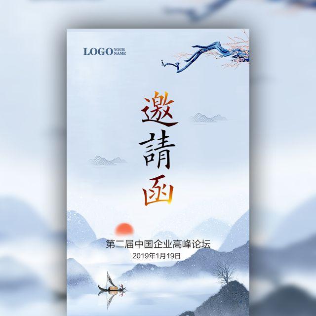 中国风邀请函公司企业年会活动邀请函古典文化艺术