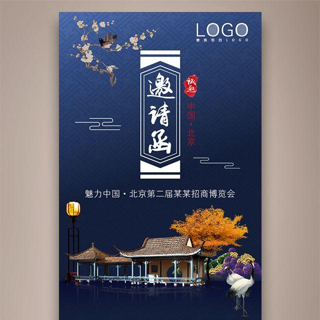 中国风会议会展邀请函商务活动开业周年庆