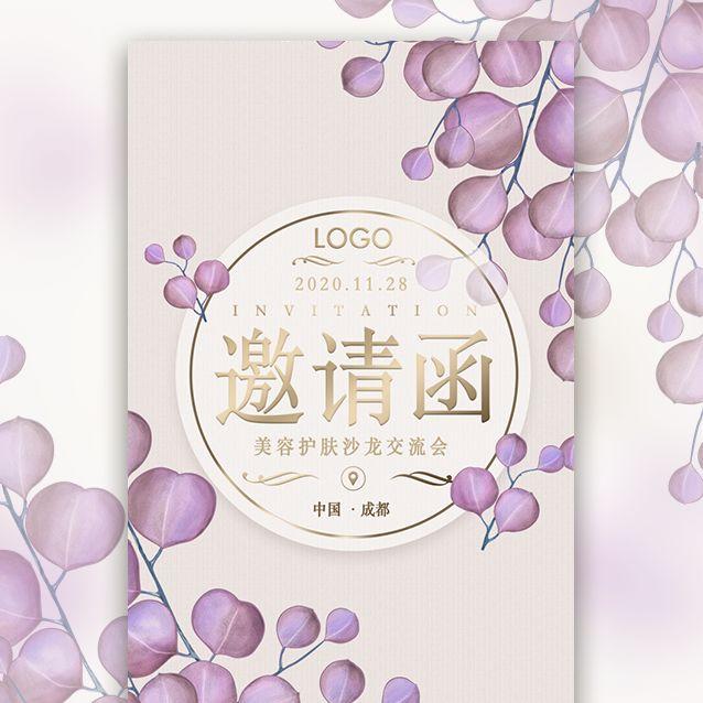 粉紫色轻奢烫金女性活动邀请函美容美妆新品活动促销