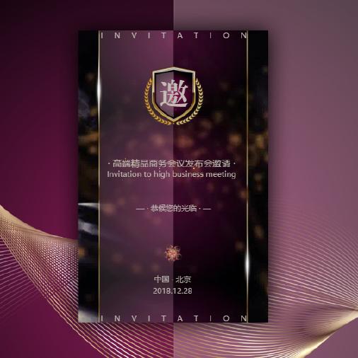 高端时尚奢华紫金商务会议发布会邀请函