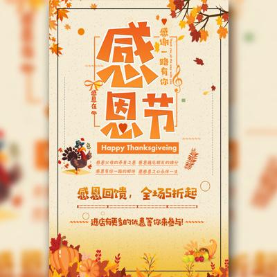 感恩节促销感恩节活动促销火鸡感恩促销黄色感恩节