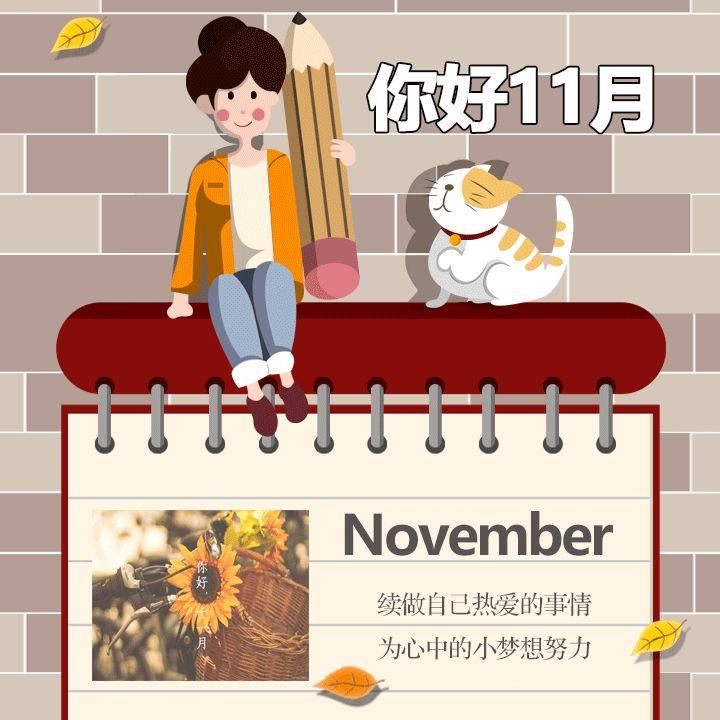 十一月文艺卡通相册心情日志