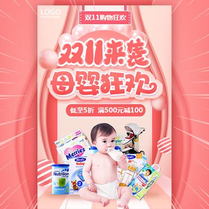 快闪双11母婴用品活动促销母婴店活动宣传促销