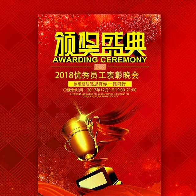 颁奖典礼年度优秀员工表彰大会颁奖盛典邀请函