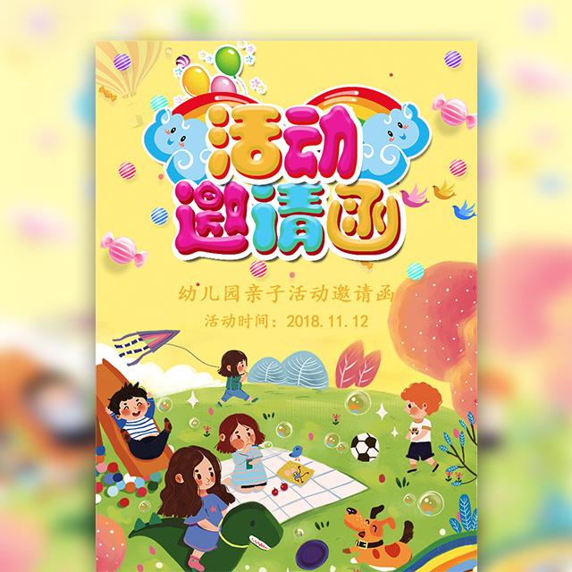 幼儿园学校亲子活动邀请函学校家长日邀请函
