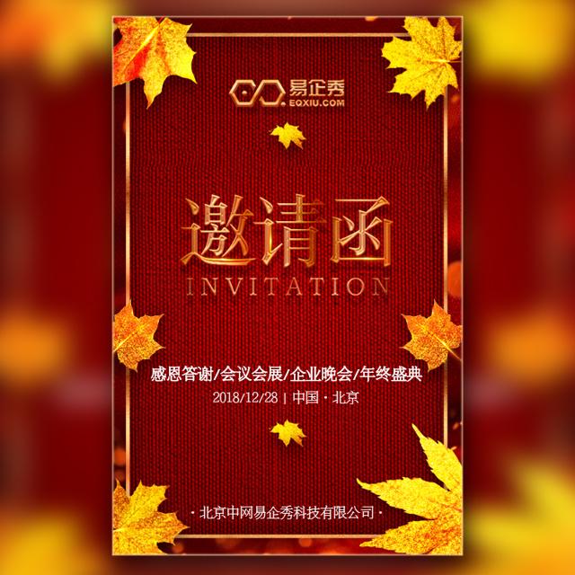 红金枫叶邀请函年度盛典年终答谢颁奖典礼通用模板