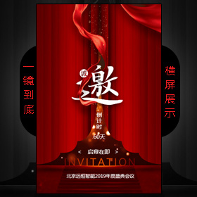 大气年终盛典答谢客户邀请函高端中国红