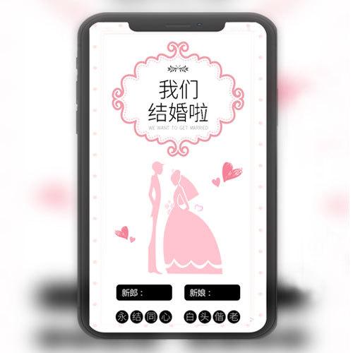 唯美简约婚庆创意爱情婚礼邀请函时尚浪漫结婚请柬