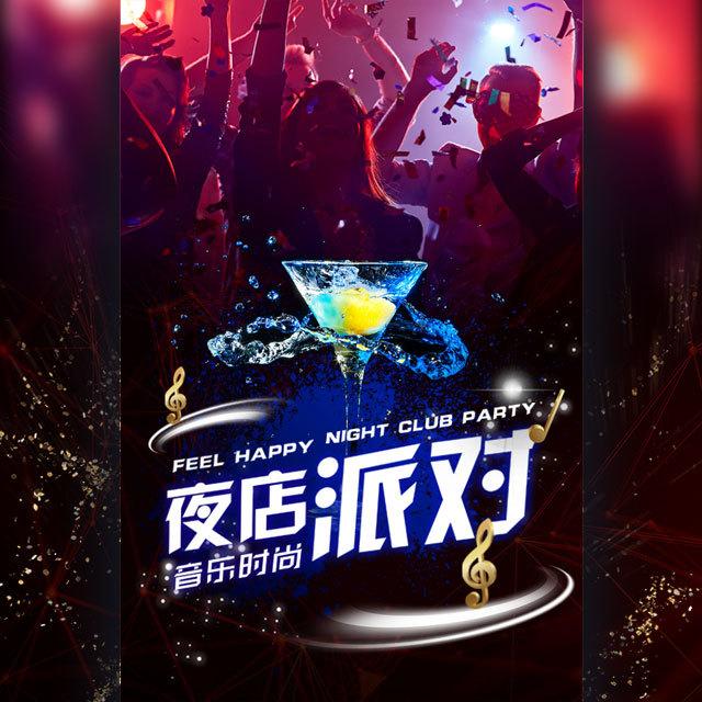 光棍节酒吧夜店单身狂欢夜派对活动双十一