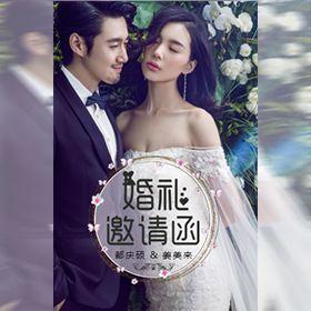 唯美高端轻奢婚礼请柬韩式大气婚礼邀请函结婚邀请函