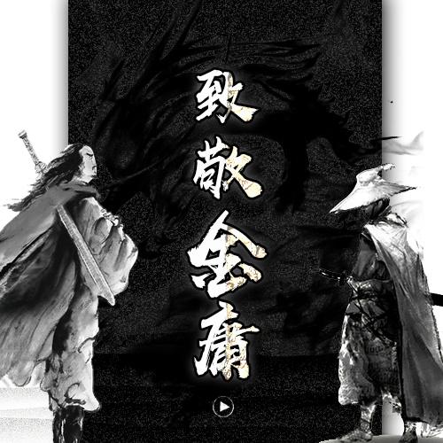 致敬金庸名人代表作品回顾纪念录长页视频中式武侠风