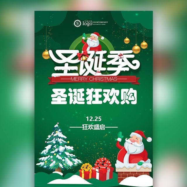 圣诞节商场购物促销活动