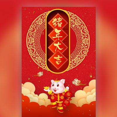 2019猪年祝福贺卡