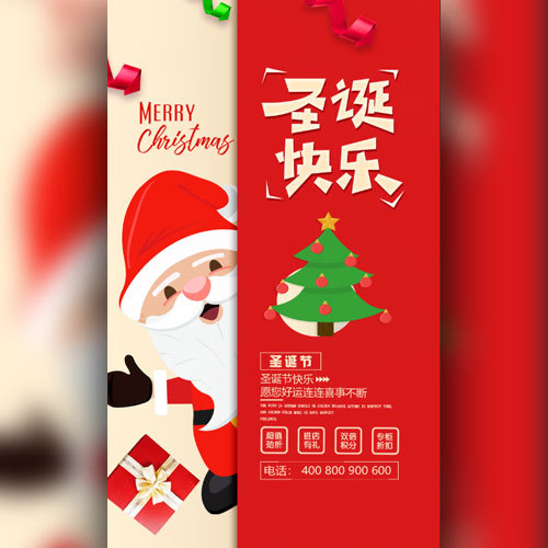 圣诞节企业祝福抒情
