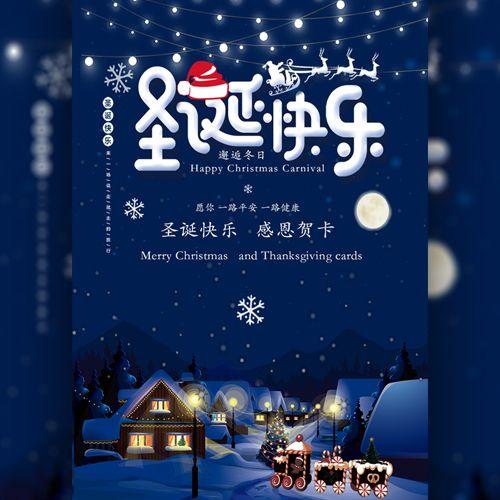 圣诞节深蓝风温馨贺卡