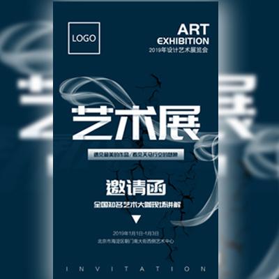 小清新艺术展书法展画展活动邀请函会议会展活动