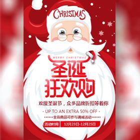 圣诞节促销圣诞狂欢购