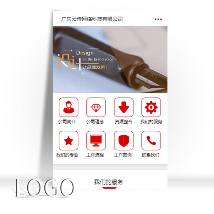 简约品牌设计时尚微官网站模板