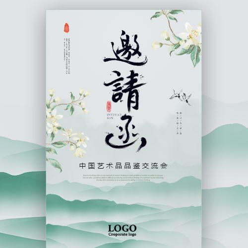 中国风水墨清新淡雅会议会展新品发布招商宣传邀请函