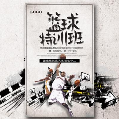 篮球特训班招生篮球社团纳新篮球比赛宣传
