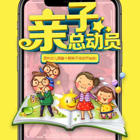 幼儿园亲子活动邀请函亲子运动会趣味运动会文艺表演