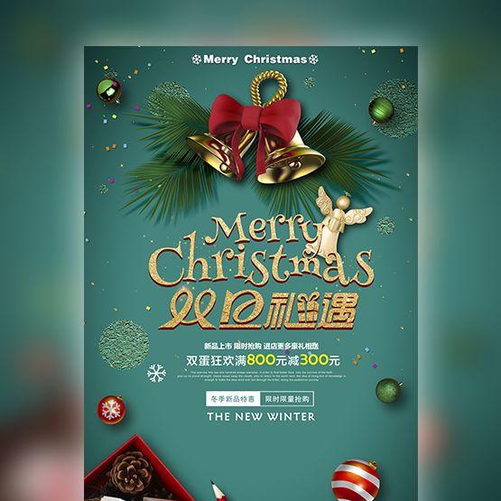圣诞节商家活动宣传促销
