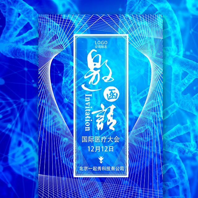 弹幕风医疗大会邀请函医院医药学术研讨会医学论坛