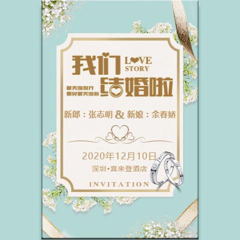 高端唯美轻奢韩式婚礼请柬时尚结婚请帖婚礼邀请函