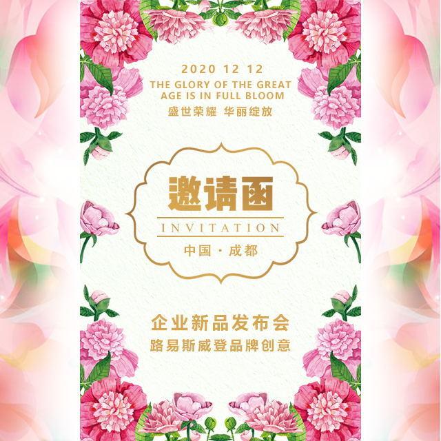 时尚鲜花高端企业活动年终盛典新品发布会邀请函