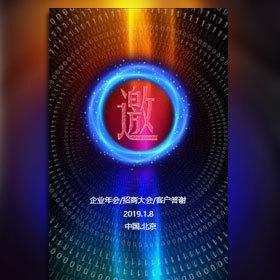 酷炫企业年会科技会议邀请函