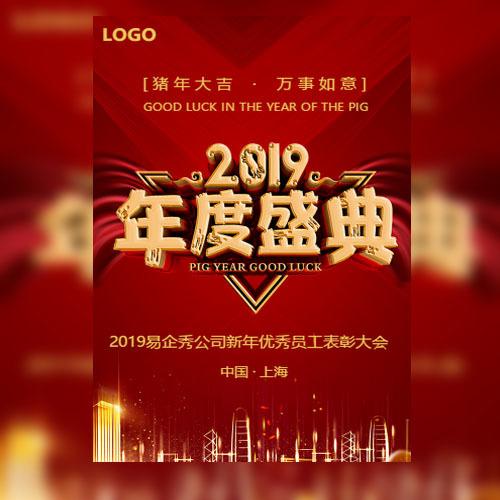 公司企业年终盛典年会邀请函新春晚会年度盛典