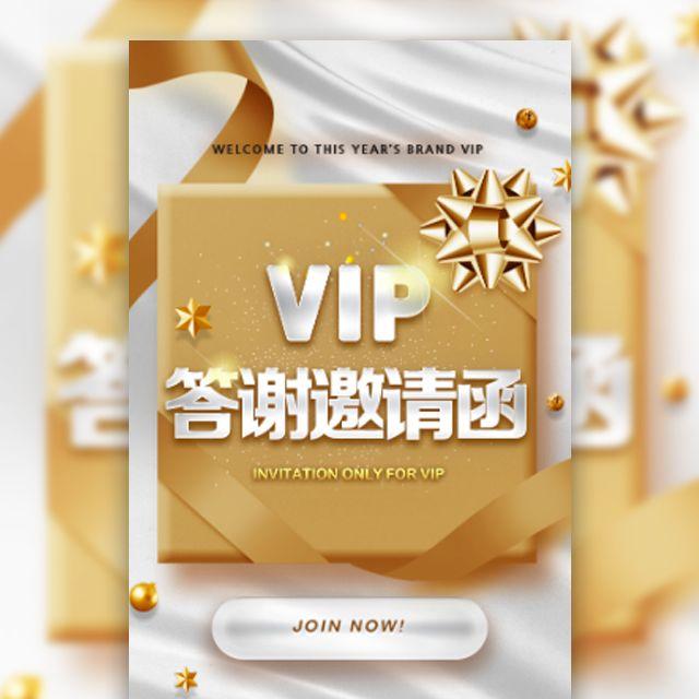 标准版高端品牌vip客户答谢邀请函