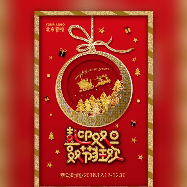 金色创意大气圣诞节元旦节双节狂欢促销活动宣传