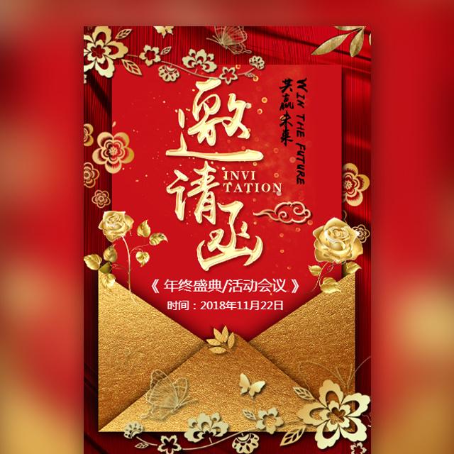 高端红金年会邀请函喜庆国风年终盛典会议活动通用