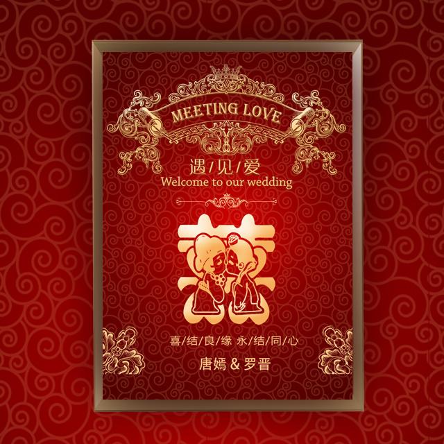 中式中国风时尚大气高端古典古风婚礼邀请函婚礼请柬