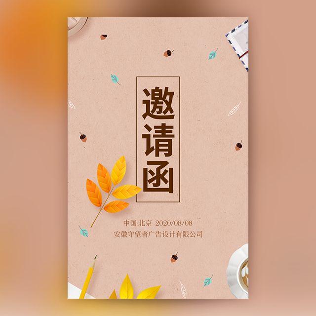 简洁小清新邀请函