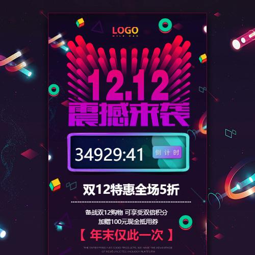 抖音快闪炫彩风双十二活动双12促销淘宝电商购物宣传