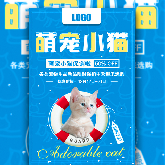 宠物猫咪促销清新时尚宣传