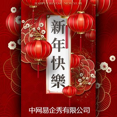 高端中国风2019元旦企业祝福贺卡春节新春年会盛典