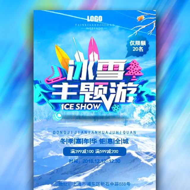 小清新冬季冰雪主题游旅行社宣传