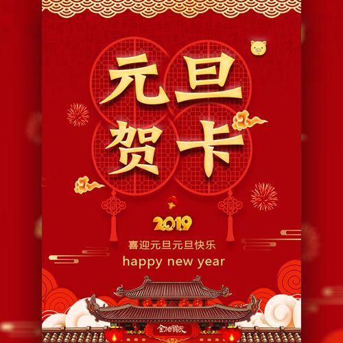 元旦节新年猪年大气祝福贺卡