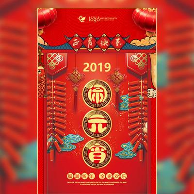 2019元宵节红色喜庆活动闹元宵